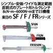 東日プレート形トルクレンチ SF/F/FRシリーズ 製品画像