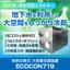 【地下水で冷房!】地熱交換式大容量空調装置『ECOCON719』 製品画像