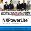 『NXP DTE』導入事例≪ソフトバンクBB株式会社 様≫ 製品画像