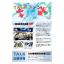 【TALKファン】7月号(Vol.86) 製品画像