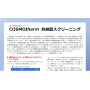 熱力学物性推算ソフト『COSMOtherm』共結晶スクリーニング 製品画像