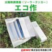 太陽熱調理器(ソーラークッカー)『エコ作』 製品画像