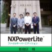 『NXP FSE』導入事例≪新宿区 様≫ 製品画像