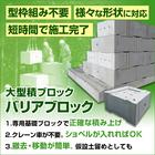 大型積ブロック 『バリアブロック』※災害対応可能! 製品画像