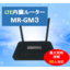 IoT/M2Mルーター『MR-GM3』《LTE内蔵》 製品画像