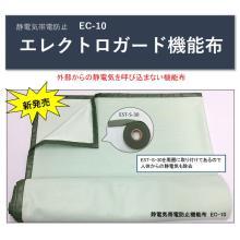 エレクトロガード機能布(静電気防止) 製品画像