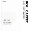 2020-2023 ロールカーペット総合 コントラクト&ホーム 製品画像