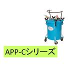 エアプレッシャーペールポンプ「APP-Cシリーズ」 製品画像