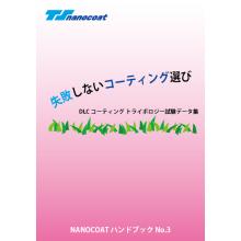 小冊子プレゼント!『失敗しないコーティング選び』第3弾! 製品画像