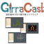 引け巣予測ソフトウェア『GirraCast』 製品画像