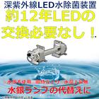 深紫外線LED 水除菌装置 製品画像