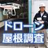 【ドローン屋根調査から施工まで】工場・倉庫におけるメンテナンス 製品画像