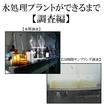 中山環境エンジの水処理プラントの設計・施工【調査編】 製品画像