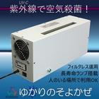 紫外線空気殺菌装置『ゆかりのそよかぜ』 製品画像