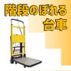 階段のぼれる台車(バッテリー式)/レンタル 製品画像