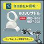 -新製品-ロボットアームに、自由自在に回転「ROBOサドル」! 製品画像