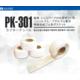 丸型ダクト用薄型ガスケット『PK-301 ラクチーナシール』 製品画像