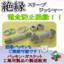 機械設備保全 絶縁ボルト(スリーブ+ワッシャータイプ)電食を防止 製品画像