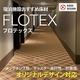 繊維系床材『FLOTEX(フロテックス)』※特注デザインに対応可 製品画像