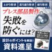 【事例集】失敗しない金属プレス部品の設計のポイント 製品画像