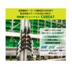 ドイツメーカーによる防水リモートI/O『CUBE67』 製品画像