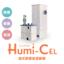 湿式除菌加湿装置『Humi-CEL(ヒュミセル)』 製品画像