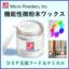 機能性微粉末ワックス添加剤(マイクロパウダー社) 製品画像