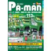 【最新版】Pa-man 2021年総合カタログ113号 製品画像