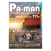Pa-man 2020年総合カタログ111号 製品画像