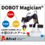 ロボットアーム×画像認識で作業効率化 AIワーク選別自動化セット 製品画像