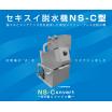 汚泥脱水機 スクリュープレス式脱水機「NS-C型」 製品画像