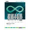 安心24ソリューション(電源システム) 製品画像