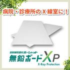 鉛をまったく使用しないX線遮へい材『無鉛ボードXP』 製品画像
