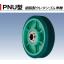 樹脂製ウレタンゴム車輪(PNUタイプ) 製品画像