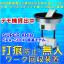 打痕防止・無人ワーク回収装置【スーパーアリオ】SPA-500H 製品画像