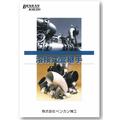 溶接式関継手カタログ[SUS・鉄] 製品画像