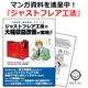 【コミックプレゼント】配管溶接作業見直しで収益を大幅改善 製品画像