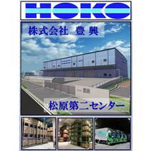 倉庫保管サービス【株式会社 豊興】 製品画像