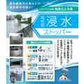 【施工事例集進呈中!】軽い!強い!脱着式止水板『浸水ストッパー』 製品画像