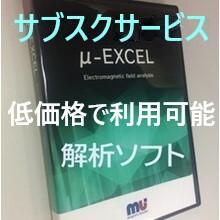 モータ設計ツール『μ-Excel モータ特性版』※動画公開中 製品画像