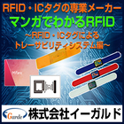 【資料】マンガでわかるRFID・ICタグ 製品画像