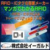【資料】マンガでわかるRFID・ICタグ ※サンプルタグ進呈 製品画像