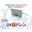 【新】OK鉛ドレン ヨコ引き用(フレキシブルホース付)FH-40 製品画像