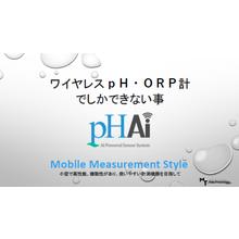 【資料】ワイヤレスpH・ORP計でしかできない事 製品画像