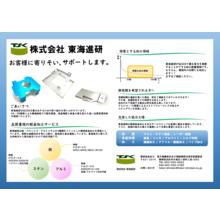 【品質重視】鉄・ステン・アルミの板金加工サービス 東海進研 製品画像