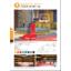 バスケットボール関連製品カタログ 製品画像