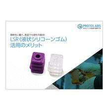 【資料】LSR(液状シリコーンゴム)活用のメリット 製品画像