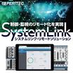 SystemLinkシステムリンク・リモートソリューション 製品画像