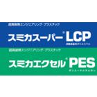 超高耐熱エンプラ『スミカスーパーLCP』『スミカエクセルPES』 製品画像