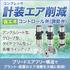 省エネ型コントロール弁(調節弁) 防爆・空圧 各種 製品画像